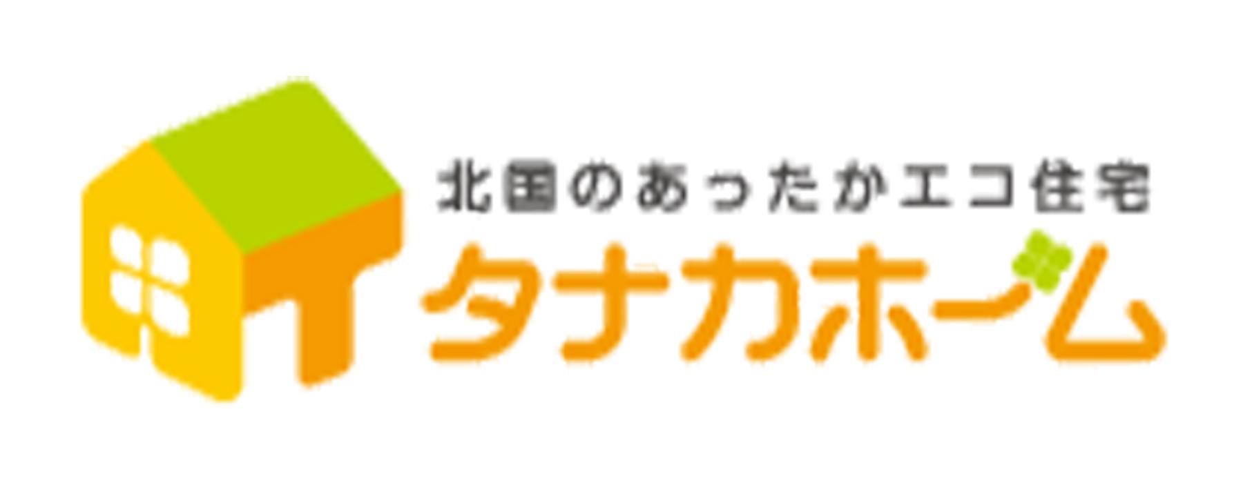 タナカホーム株式会社